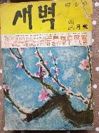 새벽 (종합지) 제7권 제2호 1960년 2월호 특집 신진소설작가12인선 등