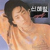 신해철 / 2집 - 서곡 (희귀)