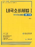 2018 내국소비세법 - 이병현 #