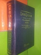 도해 향약 생약 대사전 - 식물편(1990년초판)
