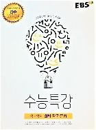 수능특강 화법과 작문 (2018학년도)