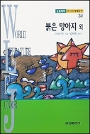 붉은 망아지 외 - 논술대비 주니어 세계문학 36