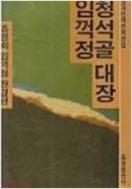 청석골대장 임꺽정 /T4_02(서고)/ 초판본