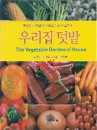 (새책) 우리집 텃밭 - 우리집과 텃밭에 숨쉬고 있는 채소작물