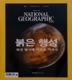 national geographic 한국판 2016년11월