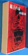 覇王の家 [일본서적] /사진의 제품  / 상현서림 / :☞ 서고위치:OH 3 * [구매하시면 품절로 표기됩니다]