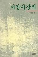 서양사 강의-배영수-1998