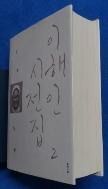 이해인 시전집. 2 /사진의 제품     :☞ 서고위치:XC 3  * [구매하시면 품절로 표기됩니다]