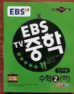EBS TV 중학 수학 2 (하) -연구용