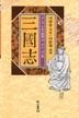 삼국지 1-10(전10권) / 소장용