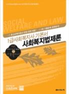 1급 사회복지사 기본서 - 사회복지법제론  (ISBN : 9788958101185)