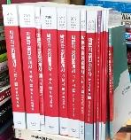 2019 박문각 공인중개사 세트 (공시법한권부족)