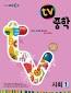 EBS TV 중학 사회 1 (2013년) (연구용)
