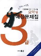 3급 생활체육지도자 자격시험 요약 및 예상문제집(2014)(개정판)