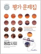 고등학교 통합사회 평가문제집 (2018) 2015 개정 교육과정