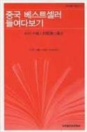 중국 베스트셀러 들여다보기