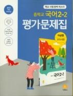 중학 국어 2-2 평가문제집(이삼형 교과서편)(2019년~2025년 연속판매도서) 2015개정교육과정