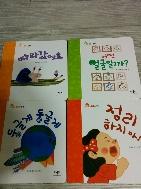 아이튼튼 생활 그림책 4권? ,언어 2권,마음1권 총7권