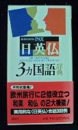 日英佛3ヵ國語辭典 /사진의 제품  / ☞ 서고위치:OL 4 *[구매하시면 품절로 표기 됩니다]
