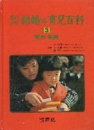 현대여성 결혼과 육아백과 3 육아 질병 1985년판