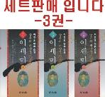 풍운의 태양인 소설 이제마 세트 - 3권