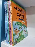 롤프의 지도 그림책 시리즈 총7권 [큰 책] -- 상세사진 올림