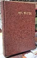 나의 옥중기 -獄中記- 일기,수기,자전적에세이- 김광섭 자전문집- -1976년 초판-절판된 귀한책-아래사진참조-