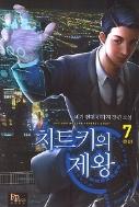 치트키의 제왕 1-7 완결 ☆북앤스토리☆