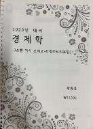 2020년 대비 경제학 3순환 거시 모의고사 (정선모의포함) - 황종휴 #