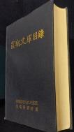 하성문고목록 (霞城文庫目錄)  /사진의 제품/ 상현서림 ☞ 서고위치:RS 1  *[구매하시면 품절로 표기됩니다]