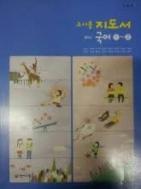 (천재교육) 중학교 교사용 지도서 국어 1~2
