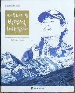 안나푸르나의 별 박영석, 희망을 말하다