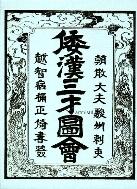 왜한삼재도회 倭韓三才圖會 (전12권)