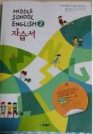 Middle school english 2 자습서