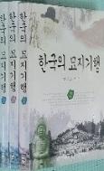 한국의 묘지기행 1 ~ 3 세권세트 상품소개 참고하세요