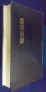 현대문학자료집 (6)  농업조선 (農業朝鮮) [문예면]  (1939.8 ~ 1940.12 )     [간기  無]] /사진의 제품    / 상현서림 ☞ 서고위치:GA 1 *[구매하시면 품절로 표기됩니다]