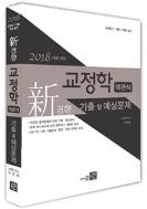 2018 신경향 교정학 객관식 기출 및 예상문제 - 개정6판