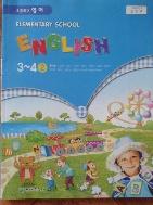(2014학년도 전시본) 초등학교 교과서 영어 3~4(2)