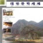 계간 대한문학세계(2005. 가을호)