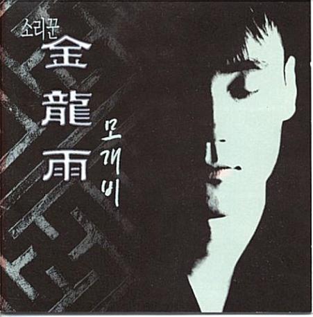 소리꾼 김용우 - 모개비
