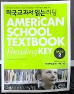 미국교과서 읽는 리딩 BASIC. 2(미국 초등학교 3 4학년 과정) cd포함