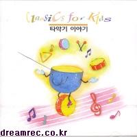 [미개봉] V.A. / Classic For Kids - 타악기 이야기 (미개봉)