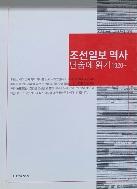 조선일보 역사 단숨에 읽기 1920 - 조선일보 역사를 한권의 책으로 간략하게 정리했다 1판 1쇄