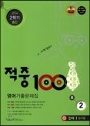 적중 100 영어 기출문제집 중 2 2학기 중간고사 (2014년/ 천재 정사열)