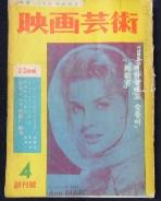 영화예술 1965년 4월   창간호 -映畵.TV의 權威雜誌 映畵藝術  創刊號 /사진의 제품   ☞ 서고위치:KN 5