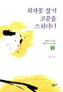 치자꽃 향기 코끝을 스치더니 - 서울대 교수들과 함께 읽는 한시명편 1 (양장/시)