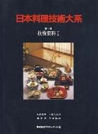 日本料埋技術大系 제1권 技術資料 1