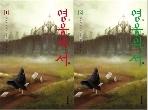 영웅의 서 1.2권 세트 / 미야베 미유키