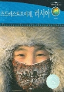 즈드라스트브이체, 러시아 (월드아이즈 - 러시아) [ISBN : 9788914014269]