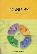 가정생활과 관리 2008년 초판 7쇄